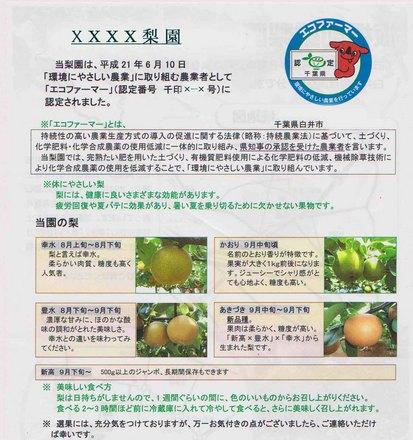 blogエコファーマー白井.jpg